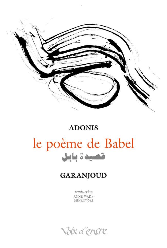 Le poème de Babel - 1